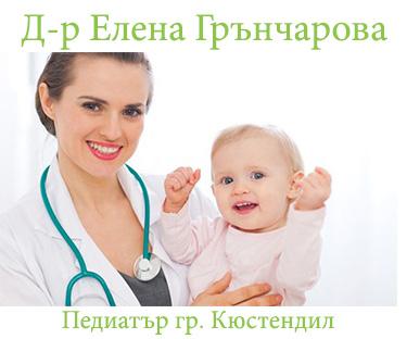 Д-р Елена Грънчарова