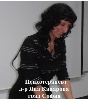 Психотерапевт Д-р Яна Кацарова град София