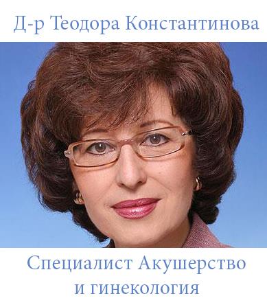 Д-р Теодора Константинова