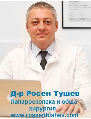 д-р Росен Тушев