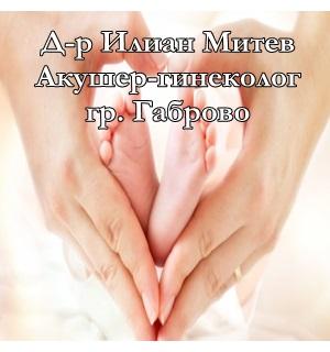 Д-р Илиан Митев – Акушер-гинеколог, гр. Габрово