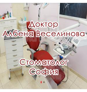 Д-р Албена Веселинова - Стоматолог София