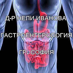 Д-Р НЕЛИ ИВАНОВА ГАСТРОЕНТЕРОЛОГИЯ ГР. СОФИЯ