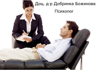 Доц. д-р Добринка Божинова - Психолог