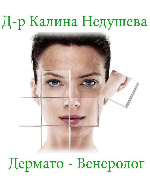 Д-р Калинка Недушева