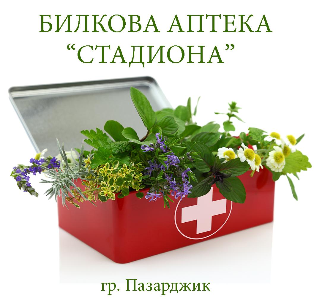 Билкова аптека – Стадиона гр. Пазарджик