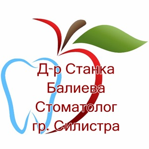 Д-р Станка Балиева - Стоматолог, гр. Силистра