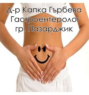 Д-р Капка Гърбева – Гастроентеролог Пазарджик