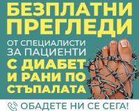 Безплатни прегледи за хора с диабет и рани по стъпалата